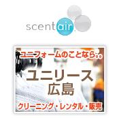ユニリース広島 クリーニング・レンタル・販売